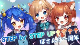 【#ぽさんけ】『STEP by STEP UP↑↑↑↑』をデビュー1周年記念に歌ってみたみゃはわぷて【#にじさんじ】