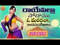 Raye Pilla Podamu O Maradala | Palle Patalu | Folk Songs | Telangana Folk Songs | Janapada Geethalu