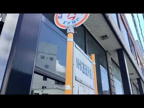 ユキサキナビ】広島交通「NHK放送所前」バス停留所(広島市安佐南区 ...
