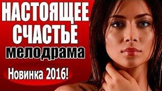 Настоящее счастье (2016) Русская мелодрама, Новый фильм про любовь нашекиноhd