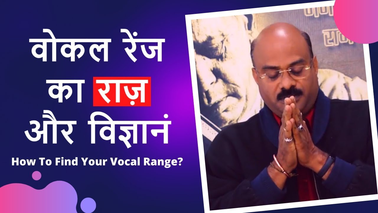 How To Find Your Vocal Range? | How To Increase Your Vocal Range | Pt.Sanjay Patki | Swar Swami