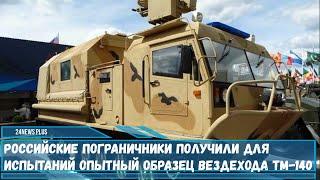 Российские пограничники получили для испытаний  гусеничный вездеход ТМ-140