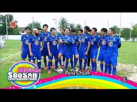 สีสันบันเทิง   ละคร เฮฮาเมียนาวี, ทีมฟุตบอลดาราช่อง 3 ซ้อมเข้ม, ละคร ปดิวรัดา   29-03-58