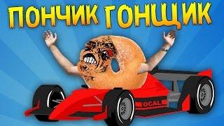 ПОНЧИК-ГОНЩИК - I am Bread #7
