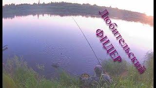 Любительский ФИДЕР. На рыбалку с сыном Максом - Болен Рыбалкой №536
