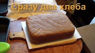 Большая выпечка ржаного хлеба на закваске