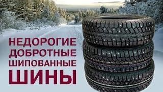 ТОП-3: Недорогие и добротные шины к ЗИМЕ