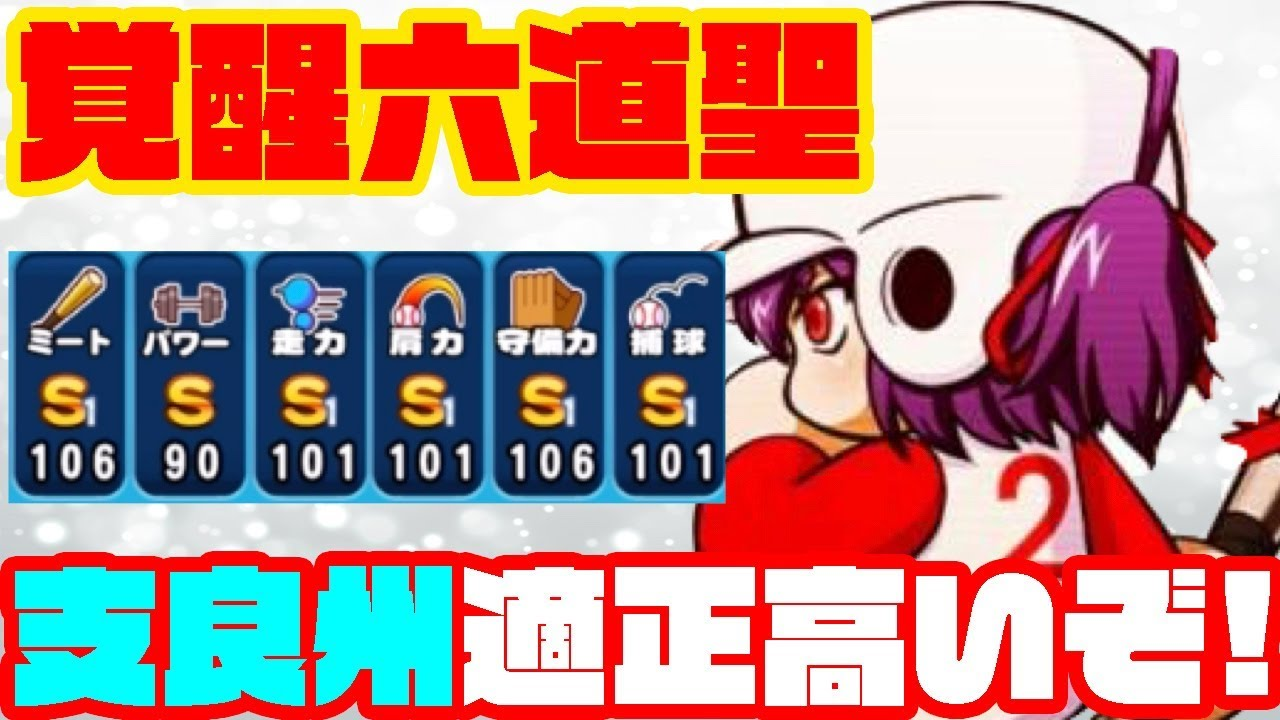 アプリ 六道 パワプロ