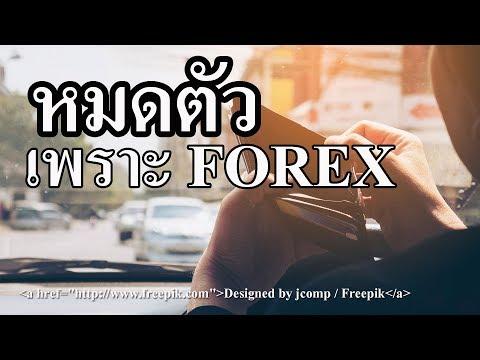 ผมหมดตัวเพราะ FOREX  ต้นแบบ Forex 3D ไหม?!