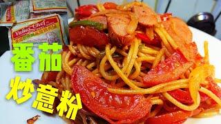 〈 職人吹水〉 廚師腸 番茄炒意粉Sausage tomato spaghetti