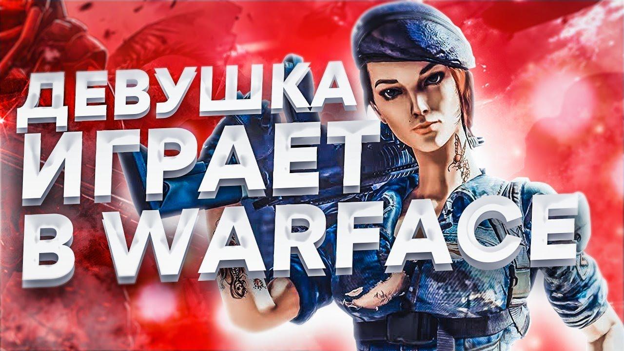 Девушка играет в Warface Чарли РМ. Путь к первой лиге. Раздача пин - кодов