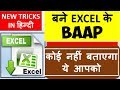 Best New 7 Tricks of MS Excel You Should Know - Tutorial in Hindi