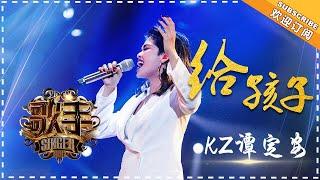 KZ·谭定安《给孩子》-个人精华《歌手2018》EP12 Singer 2018【歌手官方频道】