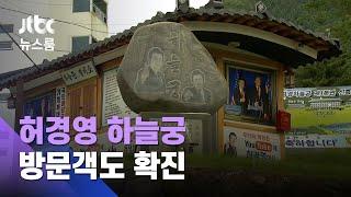 '허경영 하늘궁' 다녀간 60대 확진…당…