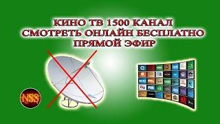 Кино ТВ 1500 КАНАЛ  смотреть онлайн бесплатно  прямой эфир