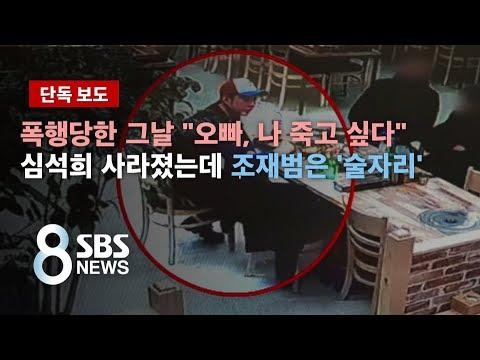 """[단독] 폭행당한 그날 """"오빠, 나 죽고 싶다""""…조재범은 '술자리' / SBS"""