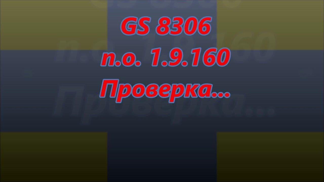 инструкция обновления п о триколор тв для приемника gs 8306