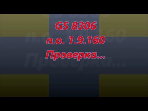 обновление Gs 8306, проверка нового п.о.