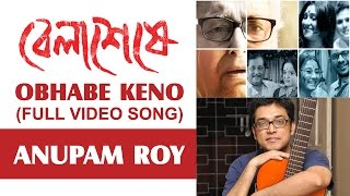 The Official Full Video of Anupam Roy's latest song Obhabe Keno fro...