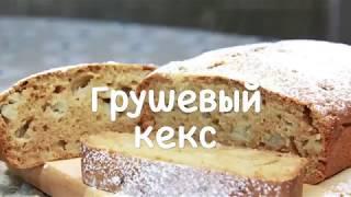 Кекс с грушей
