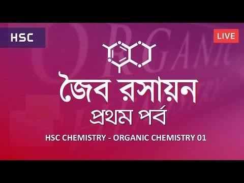 HSC Chemistry - Organic Chemistry 01 (জৈব রসায়ন-প্রথম পর্ব) [HSC | Admission]