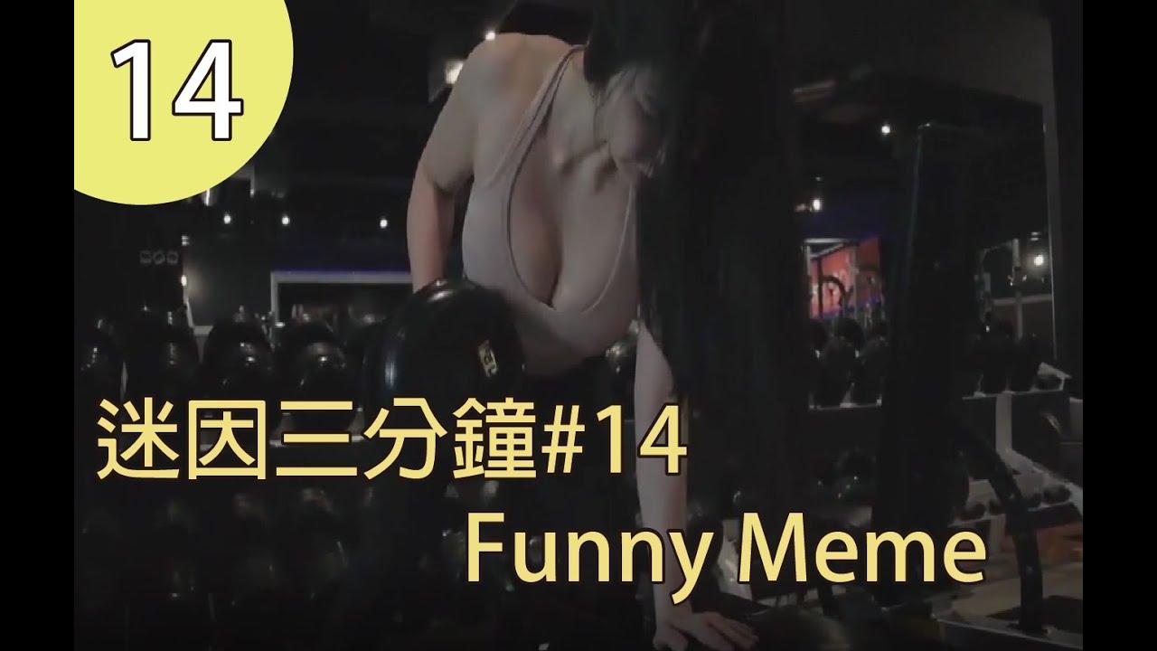WTF迷因三分鐘|MeMe three minutes 14 #FunnyMeme #WTFMeme