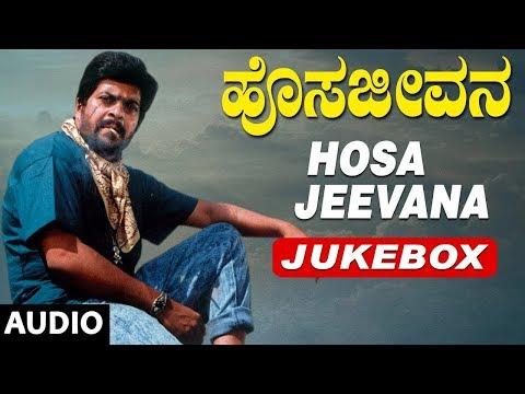 Hosa Jeevana Jukebox | Hosa Jeevana Kannada Movie Songs | Shankar Nag, Deepika | Kannada Old Songs