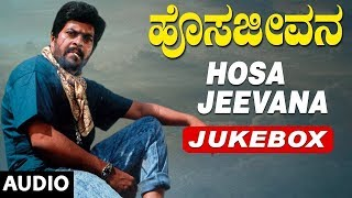 Hosa Jeevana Jukebox | Hosa Jeevana Kannada Movie Songs | Shankar Nag, Deepika | Kannada Old Songs