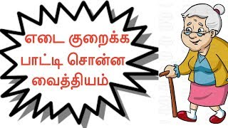home remedy to lose weight fast | Permanent weight loss tips tamil