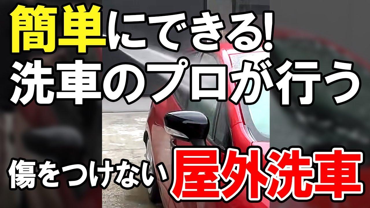 #shorts 洗車のプロが行う屋外でも手早く「綺麗を保つ」洗車の方法