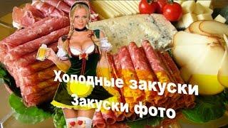 Холодные_закуски/Закуски_фото