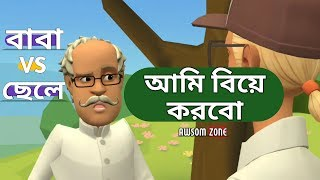 Baba Vs Chele jokes   Bangla Funny Cartoon Video   Bangla Funny Dubbing   Awsom Zone