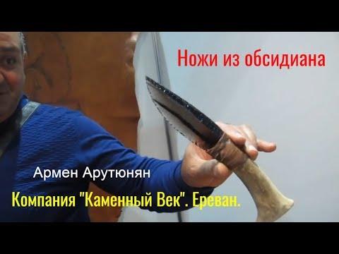 📞+374 41737503📞+79169058657🤬Черная пятница с Ножами из обсидиана🔪Ножи компании