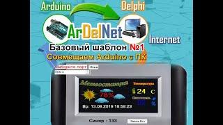 Уроки. Поєднуємо Ардуїнов з Windows. Створення метеостанції на Шаблоні Ardelnet