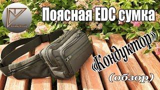 Поясная EDC-сумка