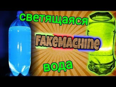 FakeMachine фейк или нет - светящаяся вода