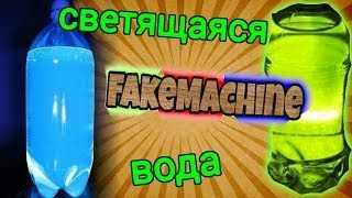 FakeMachine фейк или нет - светящаяся вода(FakeMachine-фейк машина: светящаяся вода Канал на ютуб: https://www.youtube.com/user/GopherVid Группа вк: http://vk.com/gophervid Моя страница..., 2014-02-16T18:02:46.000Z)