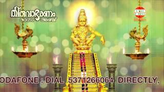 Saranam Vilikal  | Thiruvabharanam Vol. 5 | Kalaratnam Jayan ( Jaya Vijaya )