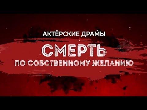 Актерские драмы. Смерть