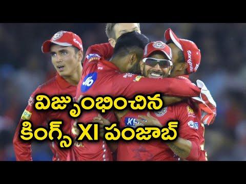 IPL 2018: Kings xi Punjab Wins On Sunrisers Hyderabad | Oneindia Telugu