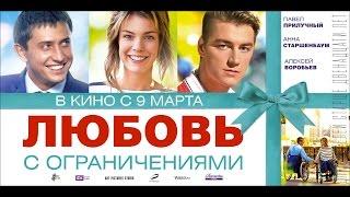 Любовь с ограничениями (трейлер) 2016 Павел Прилучный