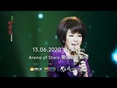 Tsai Chin Live In Genting 2020