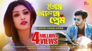 Gambar cover Tor Amar Prem | Ayon Chaklader | Rasel Khan and Adiba Eva | Bangla Latest Song 2018