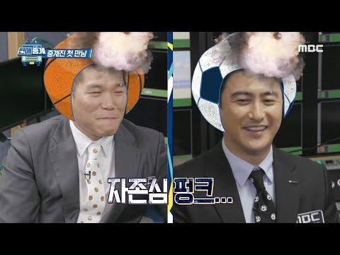 [HOT] Sports star, 편애중계 20190809