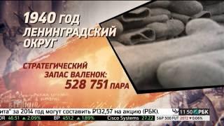 Русские валенки против немецкого сапога. Экономика победы.