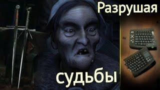 Бабка из Ведьмака довела до суицида
