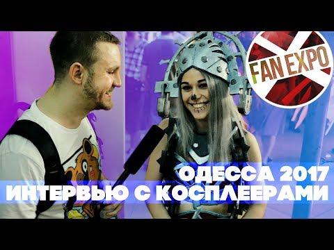 КОСПЛЕЙ. FANEXPO 2017 Odessa | Интервью с косплеерами!