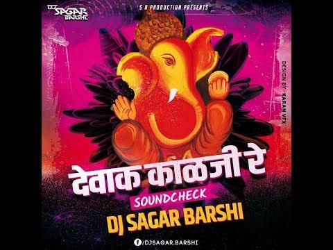देवाक काळजी रे Devak Kalji Re (Sound Check) - Dj Sagar Barshi