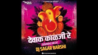 देवाक काळजी रे Devak Kalji Re (Sound Check) Dj Sagar Barshi