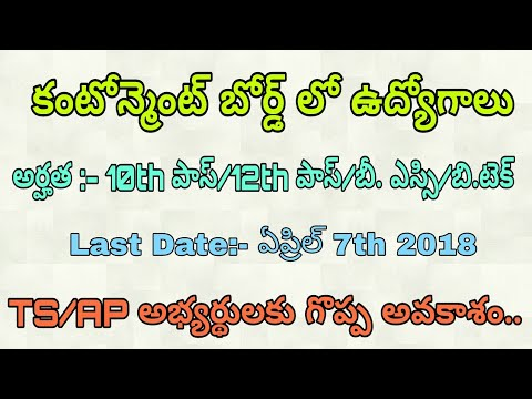 Central Government Jobs 2018 | Contonment Jobs 2018 | TS AP Jobs 2018 | 10th 12th Pass Jobs